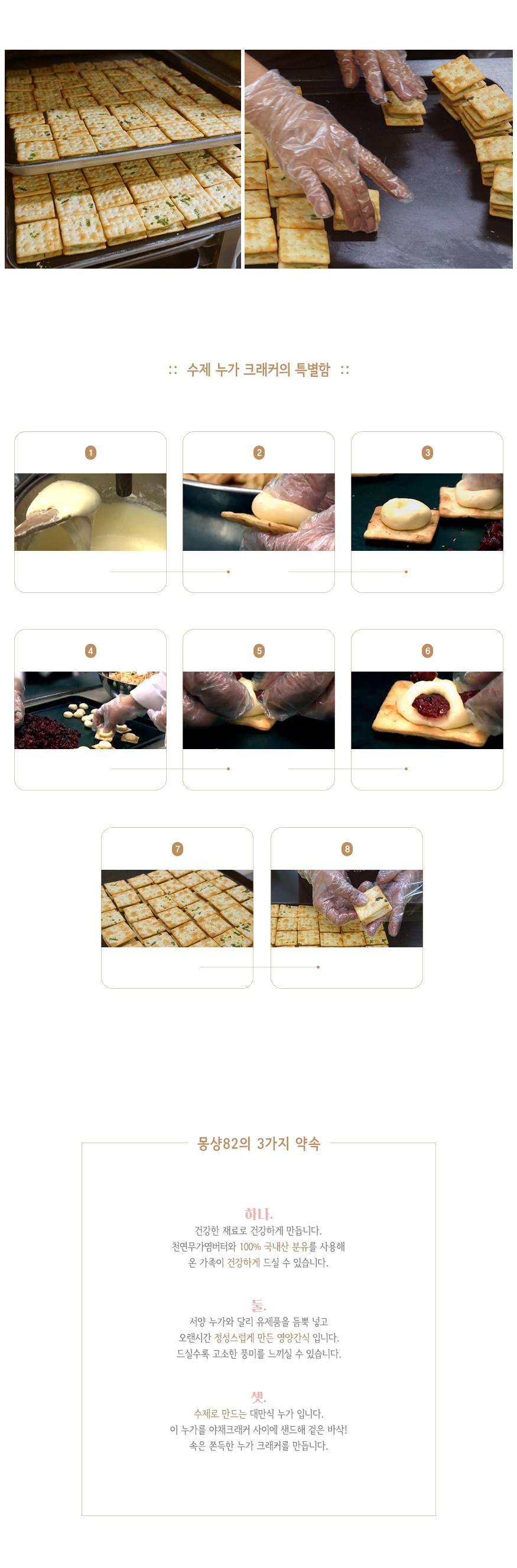 n_cracker_03.jpg